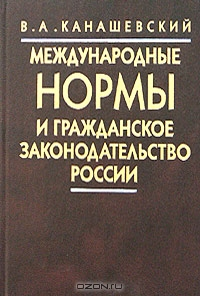 International Rules and Russian Civil Legislation.